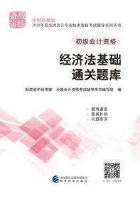 初级会计职称2018教材辅导 2018年全国会计专业技术初级资格考试辅导:经济法基础-通关题库
