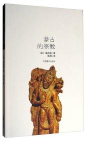 蒙古的宗教