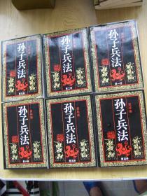 孙子兵法 连环画 1—6册   ***   大32开.全六册..品相特好【ab--26】