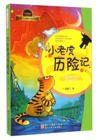 汤素兰动物历险童话(典藏版):小老虎历险记