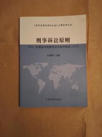 刑事诉讼原则(外国刑事诉讼法有关规定)
