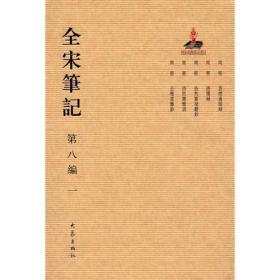 全宋笔记第八编精装(一)