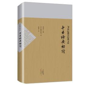 十力语要初续/20世纪佛学经典文库