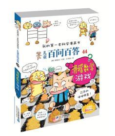 儿童百问百答 44 滑稽数学游戏  我的第一本科学漫画书