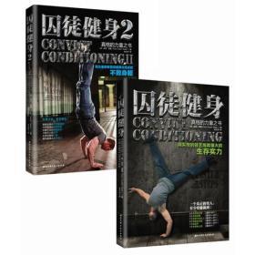 囚徒健身合集(囚徒健身 囚徒健身2)