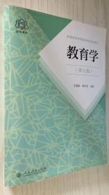 教育学(第七版)王道俊 郭文安 正版八五成新
