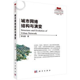 中国城市研究丛书:城市网络结构与演变