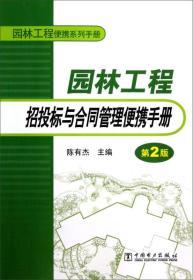 园林工程便携系列手册园林工程招投标与合同管理便携手册第二2版陈有杰中国电力出版社9787512333079