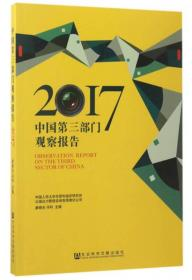 中国第三部门观察报告(2017)