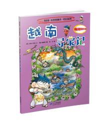 我的第一本科学漫画书·寻宝因系列:越南寻宝记