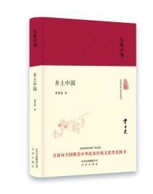 乡土中国-大家小书