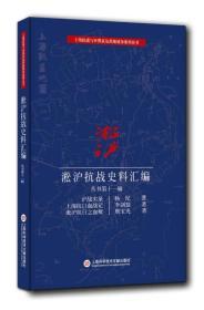 淞沪抗战史料丛书:第十一辑