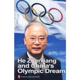 送书签lt-9787119047201-何振梁与中国奥林匹克梦(英文版)