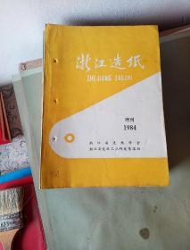 浙江造纸17本