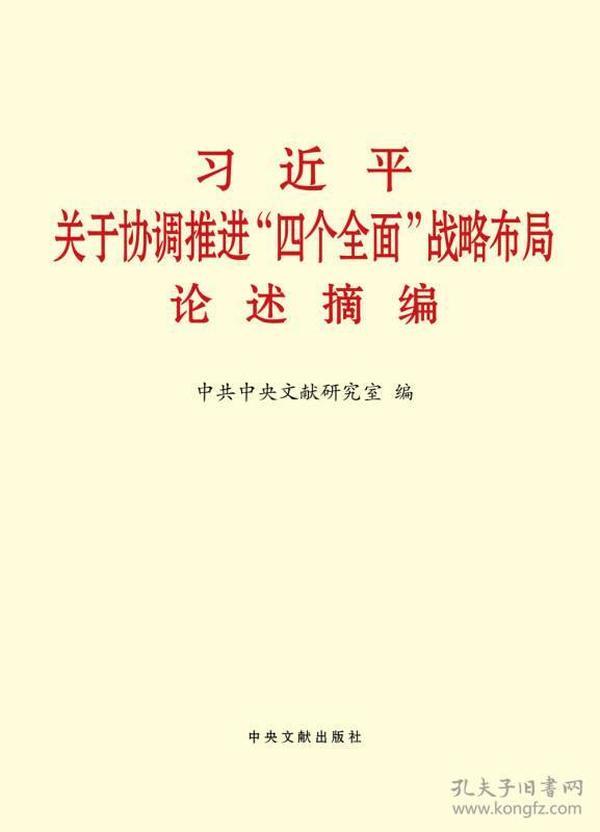 """习近平关于协调推进""""四个全面""""战略布局论述摘编(大字本)"""