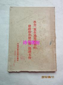 学习党在过渡时期的总路线和总任务阅读文件