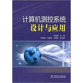正版二手计算机测控系统设计与应用9787512334038