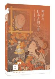 新知文库:神话与日本人的心灵