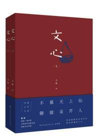 文心(套装共2册)