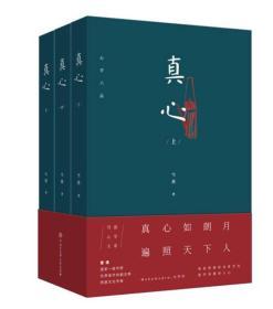 真心(套装共3册)(雪漠名作,有雪漠亲钤藏书印)