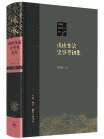 茅海建 戊戌变法史事考初集 (近 全新 品佳)