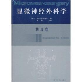 显微神经外科学(2)