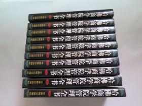 哈佛商学院管理全书 (1-10册)