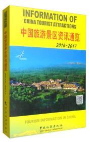 中国旅游景区资讯通览