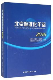 北京标准化年鉴2016