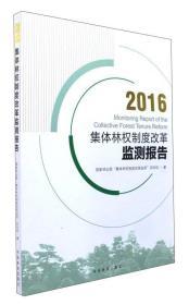 2016集体林权制度改革监测报告