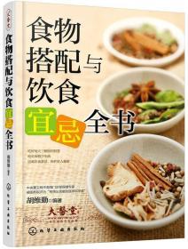 食物搭配与饮食宜忌全书