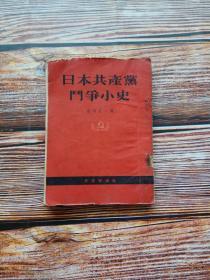 日本共产党斗争小史