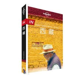 Lonely Planet旅行指南系列:西藏