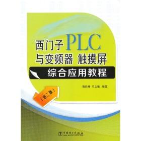 西门子PLC与变频器,触摸屏综合应用教程