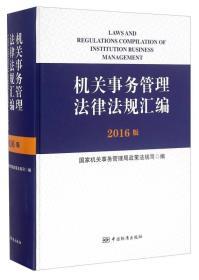 机关事务管理法律法规汇编(2016版)