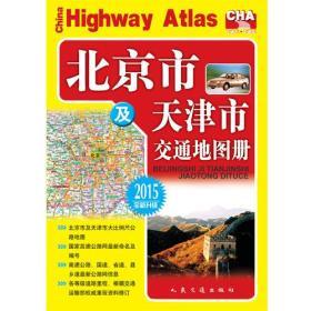 北京市及天津市交通地图册(2020全新升级)/中国自驾游地图系列
