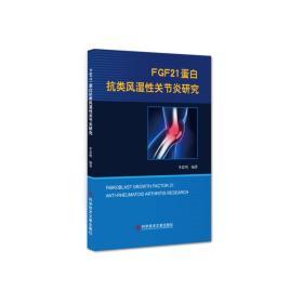 正版微残-FGF21蛋白抗类风湿性关节炎研究CS9787518927388