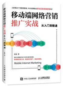 移动端网络营销推广实战从入门到精通 9787115443625