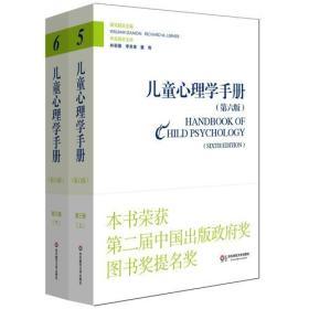 儿童心理学手册(第6版):第三卷·社会、情绪和人格发展