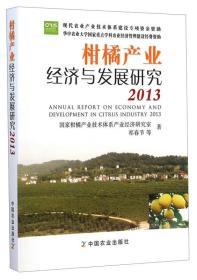 柑橘产业经济与发展研究(2013)