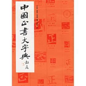 中国正书大字典