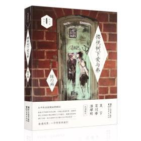 陈丹燕·旅行汇:樱桃树下爱与弗(签名版)