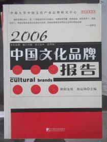 2006 中国文化品牌报告