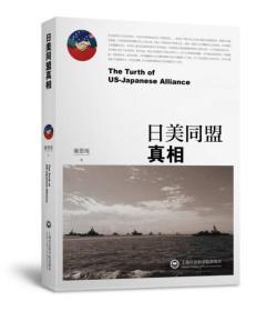 新书--日美同盟实相