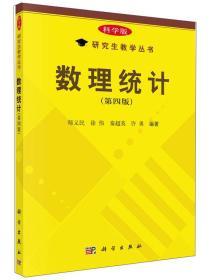 数理统计(第4版)/师义民/研究生教学丛书师义民.徐伟.秦超英.许勇