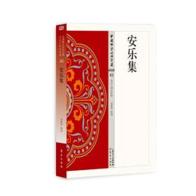 中国佛学经典宝藏:安乐集
