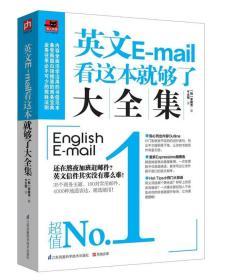 英文E-mail看这本就够了大全集