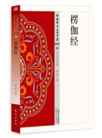 中国佛学经典宝藏:唯识类66:楞伽经