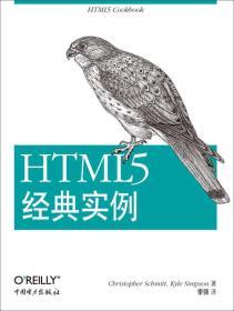 HTML5经典实例 施密特 中国电力出版社 9787512342712