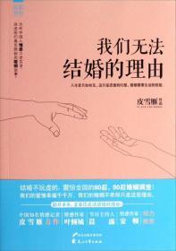 我们无法结婚的理由:当今中国社会最刺痛人心的话题 ,2亿适婚男女共同面对的问题 ,历时七年,1000位当事人采访实录,讲述他们真是而隐秘的婚姻。李银河、叶倾城、晨露联袂推荐。